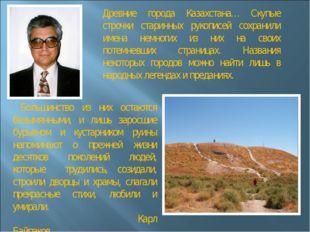 Древние города Казахстана… Скупые строчки старинных рукописей сохранили имена