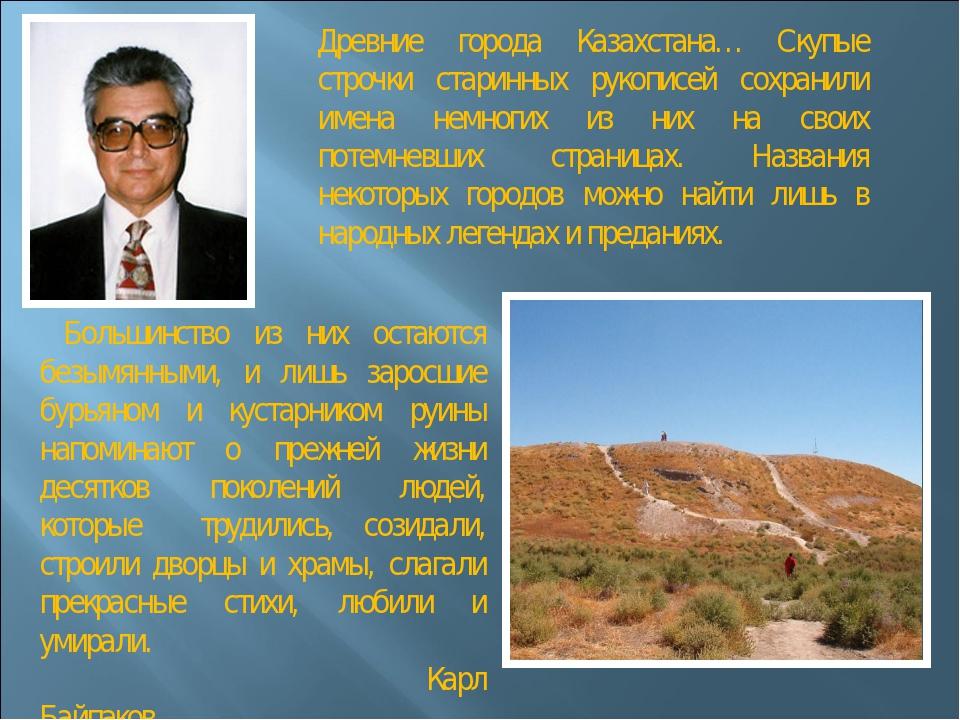 Древние города Казахстана… Скупые строчки старинных рукописей сохранили имена...