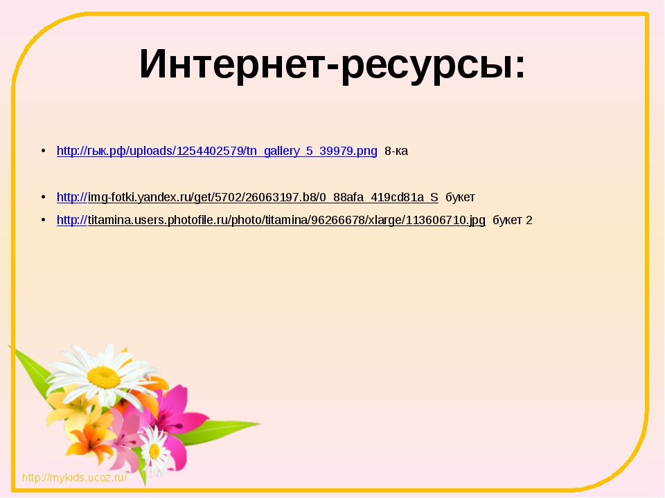 Интернет-ресурсы: http://гык.рф/uploads/1254402579/tn_gallery_5_39979.png 8-к...