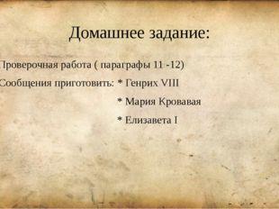 Домашнее задание: Проверочная работа ( параграфы 11 -12) 2. Сообщения пригото