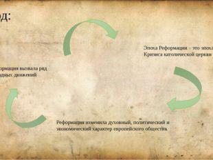 Вывод: Реформация вызвала ряд народных движений Эпоха Реформации – это эпоха