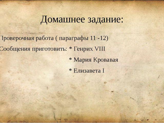 Домашнее задание: Проверочная работа ( параграфы 11 -12) 2. Сообщения пригото...