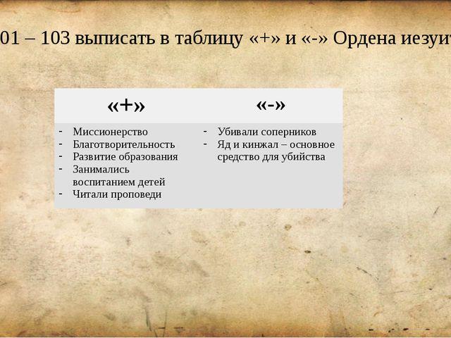 Стр. 101 – 103 выписать в таблицу «+» и «-» Ордена иезуитов «+» «-» Миссионер...