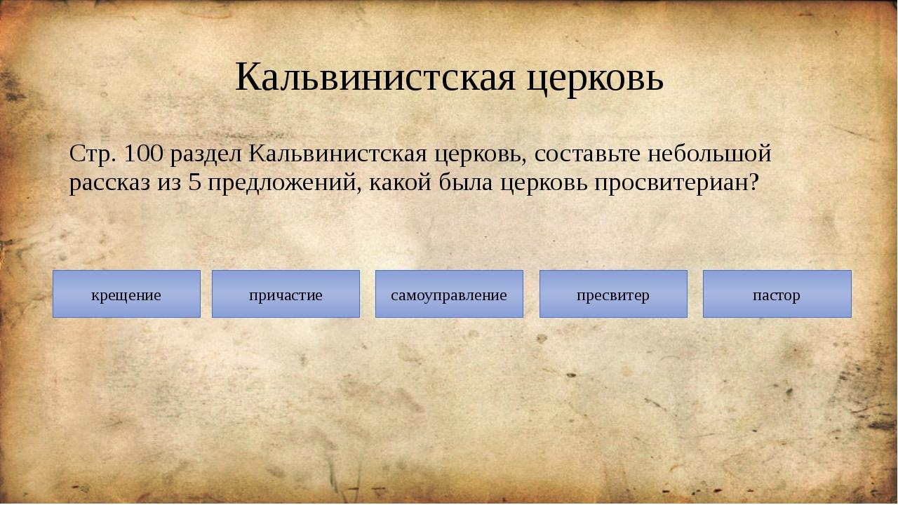 Кальвинистская церковь Стр. 100 раздел Кальвинистская церковь, составьте небо...