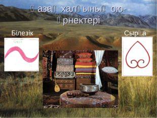 Қазақ халқының ою-өрнектері Білезік Сырға