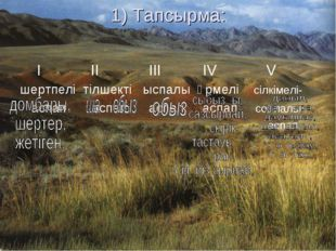 1) Тапсырма: І ІІ ІІІ IV V шертпелі тілшекті ыспалы үрмелі сілкімелі- аспап а