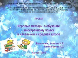 """МИНИСТЕРСТВО ОБРАЗОВАНИЯ И НАУКИ РЕСПУБЛИКИ КАЗАХСТАН АО """"НАЦИОНАЛЬНЫЙ ЦЕНТР"""