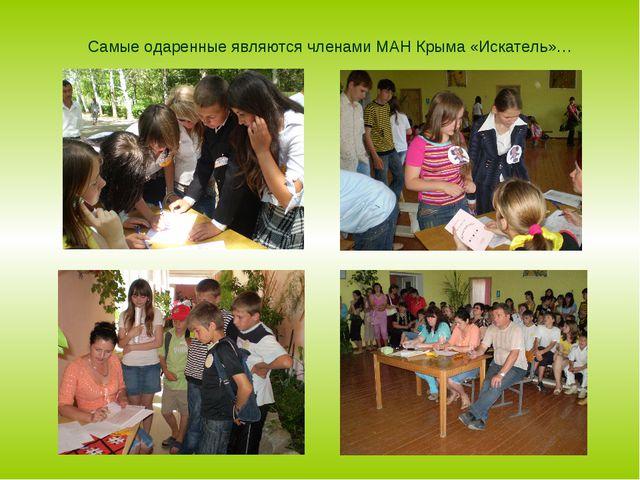 Самые одаренные являются членами МАН Крыма «Искатель»…