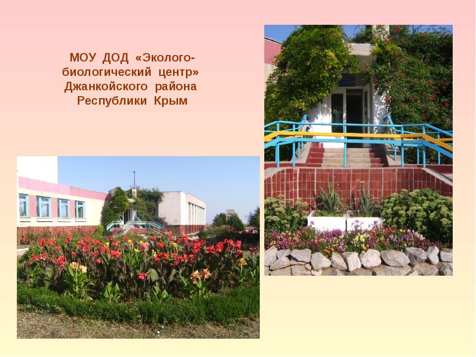 МОУ ДОД «Эколого-биологический центр» Джанкойского района Республики Крым