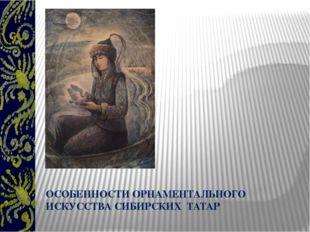 ОСОБЕННОСТИ ОРНАМЕНТАЛЬНОГО ИСКУССТВА СИБИРСКИХ ТАТАР