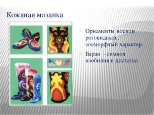 Кожаная мозаика Орнаменты носили роговидный , зооморфный характер. Баран - си