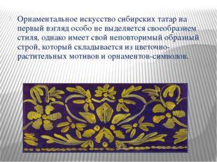 Орнаментальное искусство сибирских татар на первый взгляд особо не выделяетс