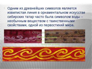 Одним из древнейших символов является извилистая линия в орнаментальном иску