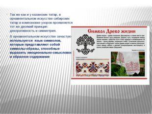 Так же как и у казанских татар, в орнаментальном искусстве сибирских татар в
