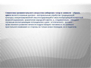 Семиотика орнаментального искусства сибирских татар в символе - образе, цвет