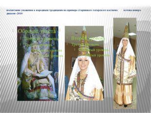 воспитание уважения к народным традициям на примере старинного татарского кос