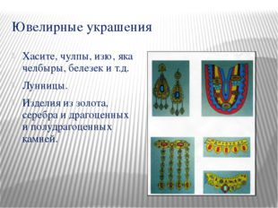 Ювелирные украшения Хасите, чулпы, изю, яка челбыры, белезек и т.д. Лунницы.