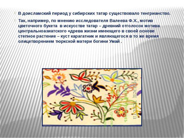 В доисламский период у сибирских татар существовало тенгрианство. Так, напри...