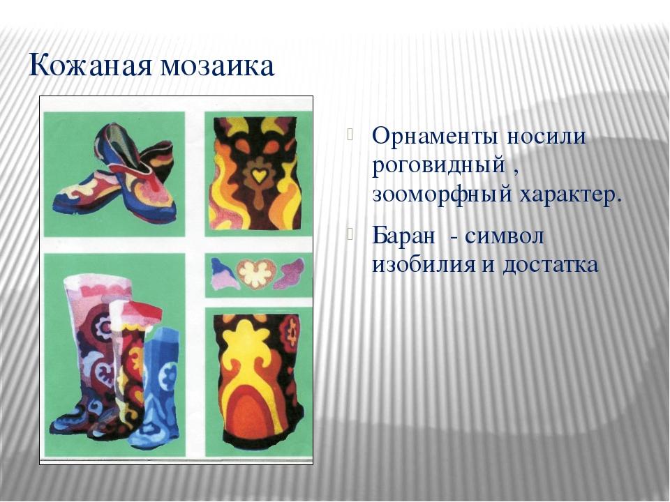 Кожаная мозаика Орнаменты носили роговидный , зооморфный характер. Баран - си...