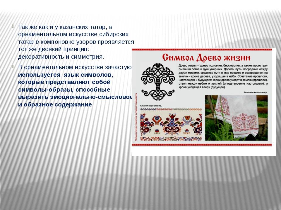 Так же как и у казанских татар, в орнаментальном искусстве сибирских татар в...