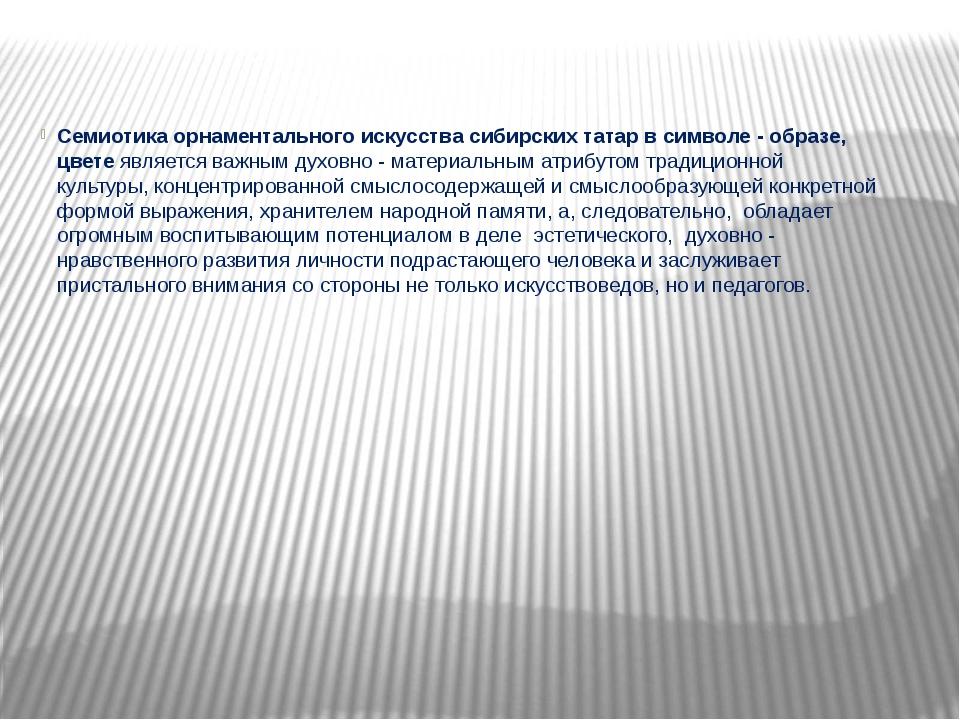 Семиотика орнаментального искусства сибирских татар в символе - образе, цвет...