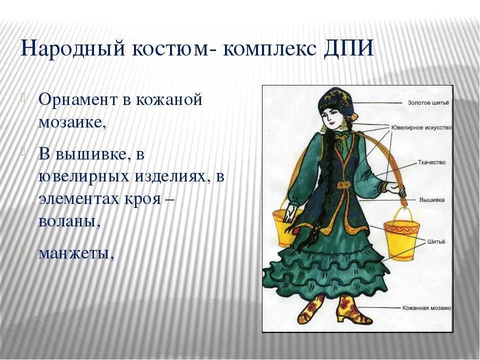 Народный костюм- комплекс ДПИ Орнамент в кожаной мозаике, В вышивке, в ювелир...