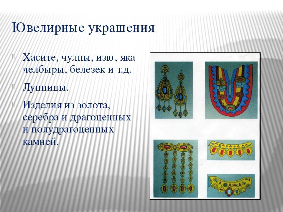 Ювелирные украшения Хасите, чулпы, изю, яка челбыры, белезек и т.д. Лунницы....