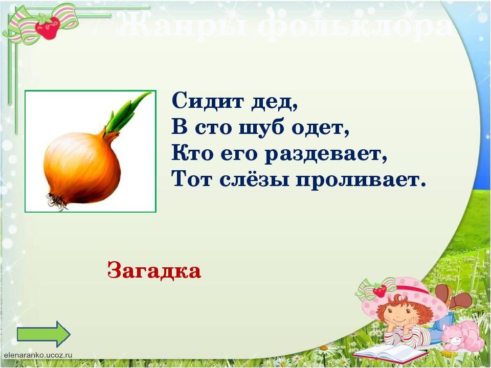 Интернет – ресурсы: http://easyen.ru/load/metodika/k_prezentacijam/shablony_p...