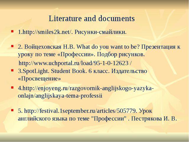 5. http://festival.1september.ru/articles/505779. Урок английского языка по т...