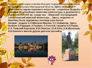 На территории парка отмечено большое сосредоточение памятников истории и куль