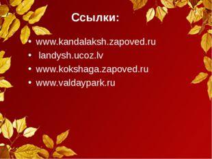 Ссылки: www.kandalaksh.zapoved.ru landysh.ucoz.lv www.kokshaga.zapoved.ru www