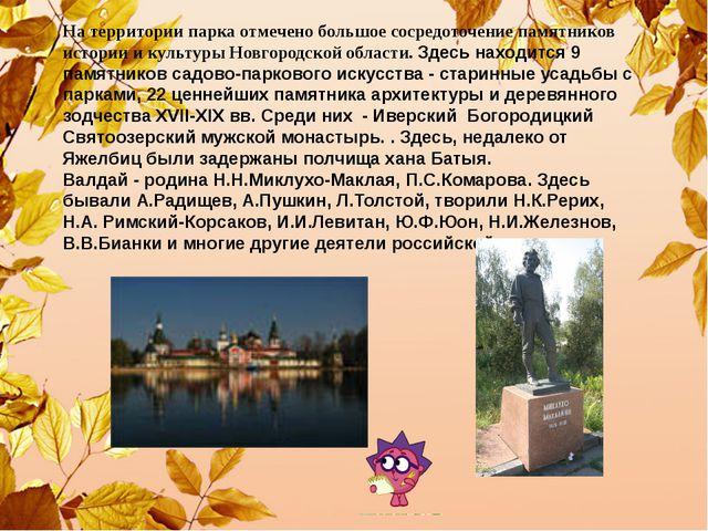На территории парка отмечено большое сосредоточение памятников истории и куль...