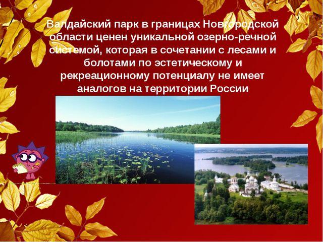 Валдайский парк в границах Новгородской области ценен уникальной озерно-речно...