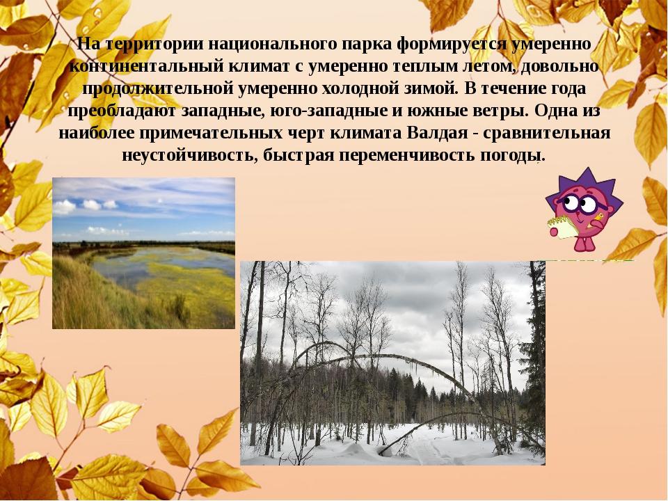 На территории национального парка формируется умеренно континентальный климат...
