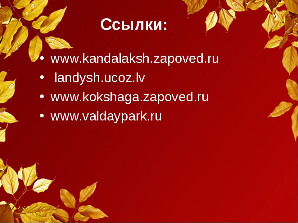 Ссылки: www.kandalaksh.zapoved.ru landysh.ucoz.lv www.kokshaga.zapoved.ru www...