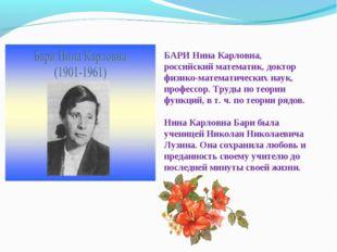БАРИ Нина Карловна, российский математик, доктор физико-математических наук,