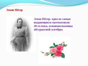 Эмми Нётер Эмма Нётер- одна из самых выдающихся математиков 20-го века, основ
