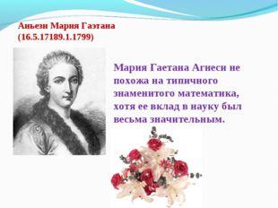 Аньези Мария Гаэтана (16.5.17189.1.1799) Мария Гаетана Агнеси не похожа на т