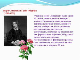 Мэри Сомервилл Грейг Ферфакс (1780-1872) Ферфакс Мэри Сомервилл была одной из