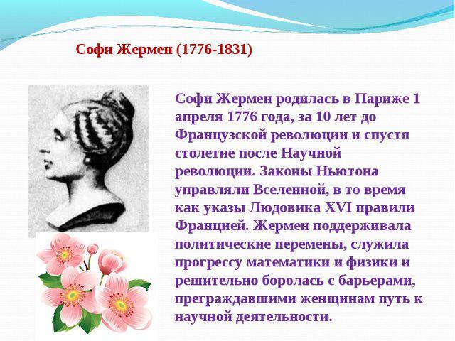 Софи Жермен (1776-1831) Софи Жермен родилась в Париже 1 апреля 1776 года, за...