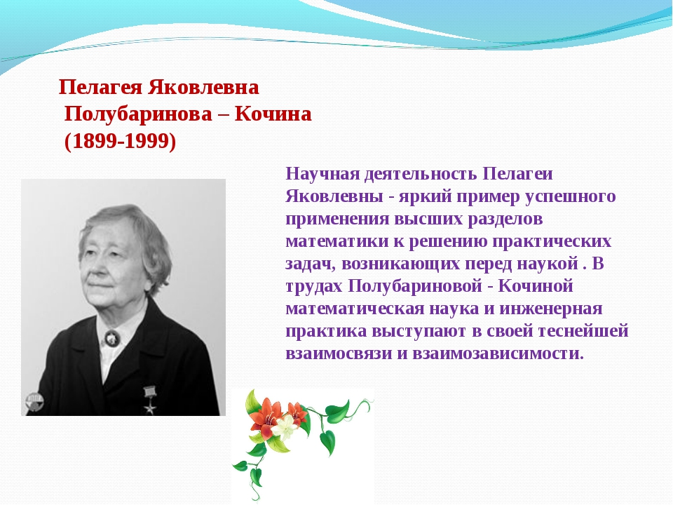 Пелагея Яковлевна Полубаринова – Кочина (1899-1999) Научная деятельность Пел...