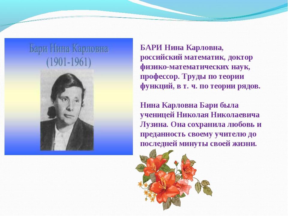 БАРИ Нина Карловна, российский математик, доктор физико-математических наук,...