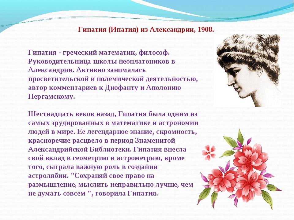 Гипатия (Ипатия) из Александрии, 1908. Гипатия - греческий математик, философ...