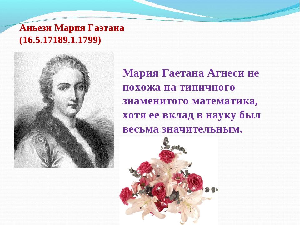 Аньези Мария Гаэтана (16.5.17189.1.1799) Мария Гаетана Агнеси не похожа на т...