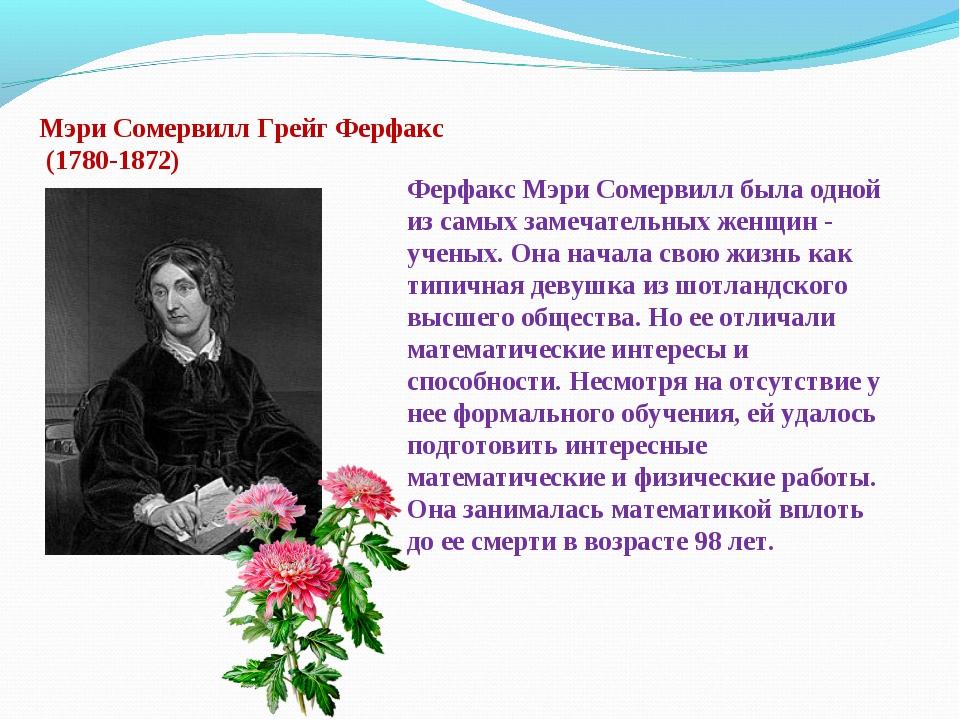 Мэри Сомервилл Грейг Ферфакс (1780-1872) Ферфакс Мэри Сомервилл была одной из...