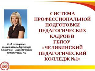 И.Л. Анищенко, заместитель директора по научно – методической работе ЧПК №1 С