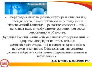В.В. Путин, Президент РФ «... переход на инновационный путь развития связан,