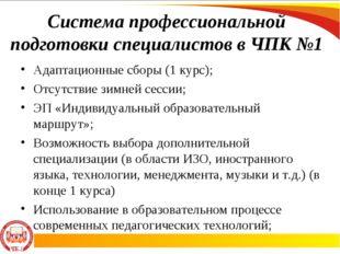 Система профессиональной подготовки специалистов в ЧПК №1 Адаптационные сборы