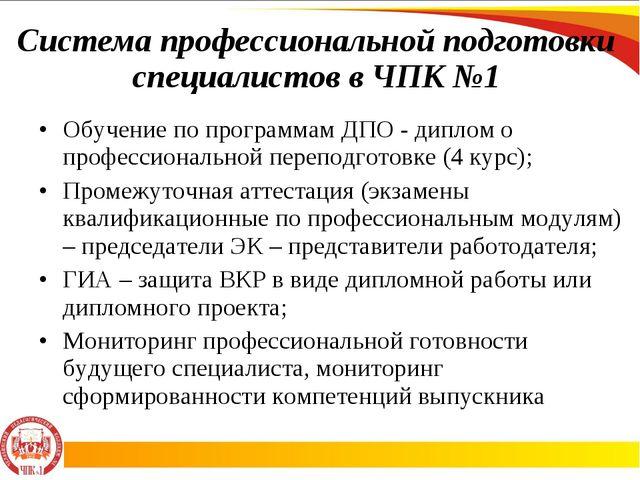 Обучение по программам ДПО - диплом о профессиональной переподготовке (4 курс...