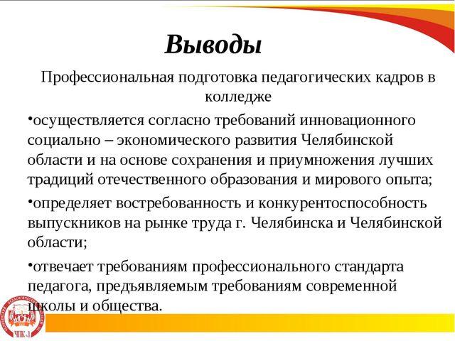 Выводы Профессиональная подготовка педагогических кадров в колледже осуществ...